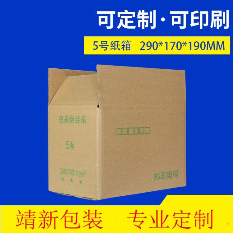 纸箱 三层KK五层AA加强加厚快递包装邮政纸箱批发  --飞机盒包邮 -