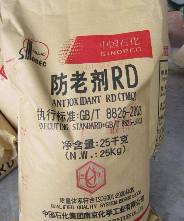 现货供应防老剂RD 橡胶防老剂TMQ 南化防老剂 橡胶轮胎用防老剂