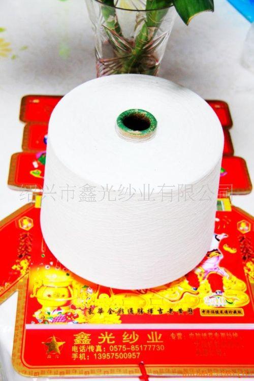 40支双股 功能纱线 40S/2 纯竹纤维纱线 针织 bamboo yarn 织袜