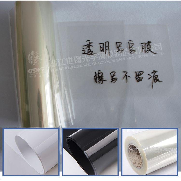 世窗光学:透明白板膜 可擦写白板贴 书写无痕迹 PET写字膜