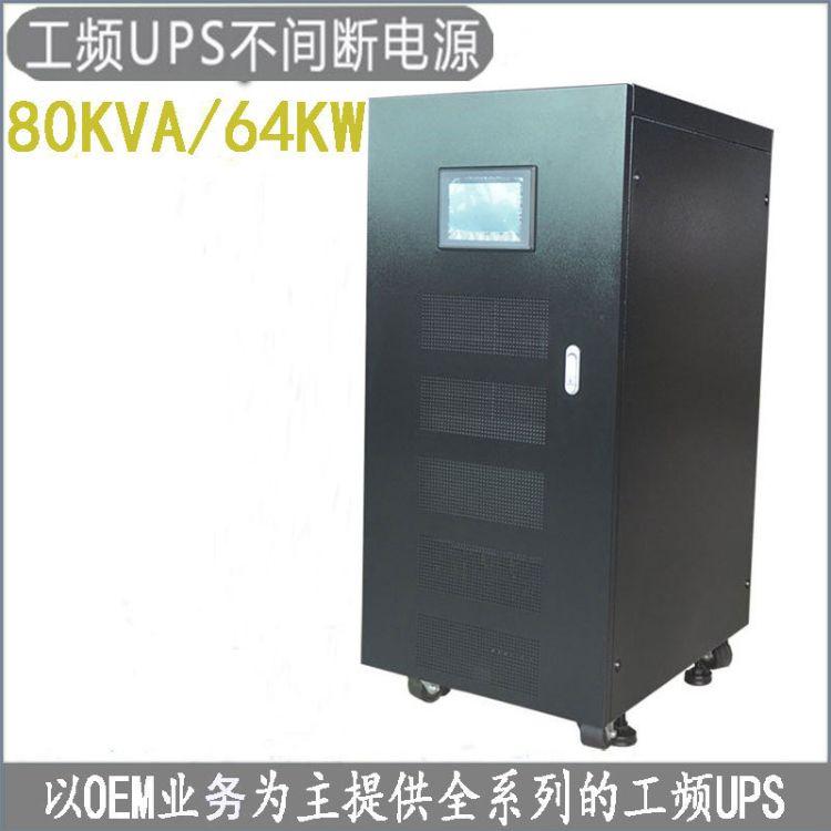 工频UPS不间断电源UPS三进三出80KVA/64KW 厂家直销 OEM