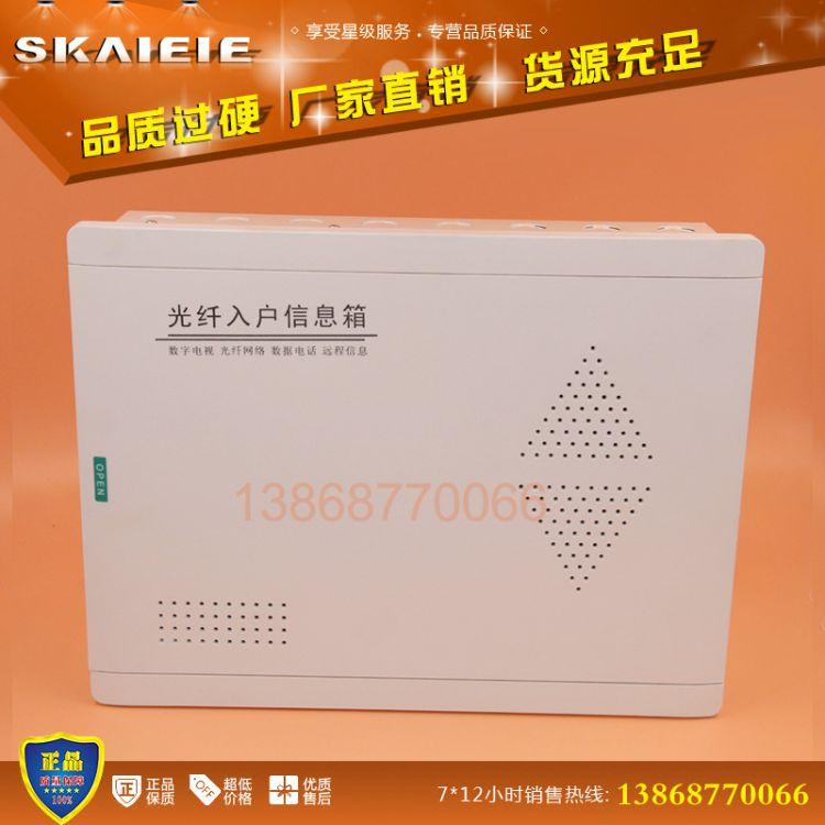 【厂家直销】普通型光纤入户信息箱布线箱300*200*100