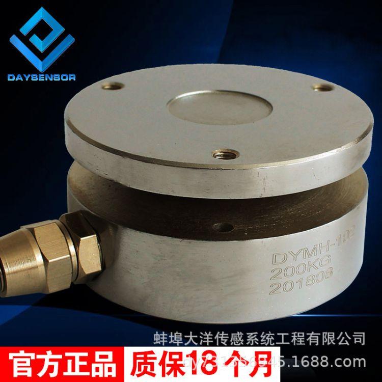DYMH-102平面膜盒称重传感器荷重传感器测力传感器