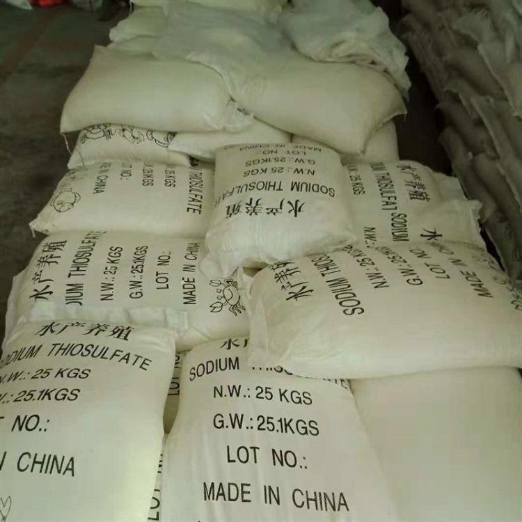 大苏打 硫代硫酸钠大中小颗粒 水产养殖国标99含量批发
