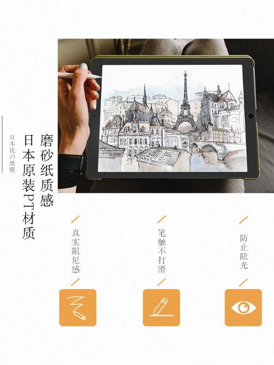 NILLKIN耐尔金适用2018/2017年苹果iPad 9.7平板保护膜 AR画纸膜