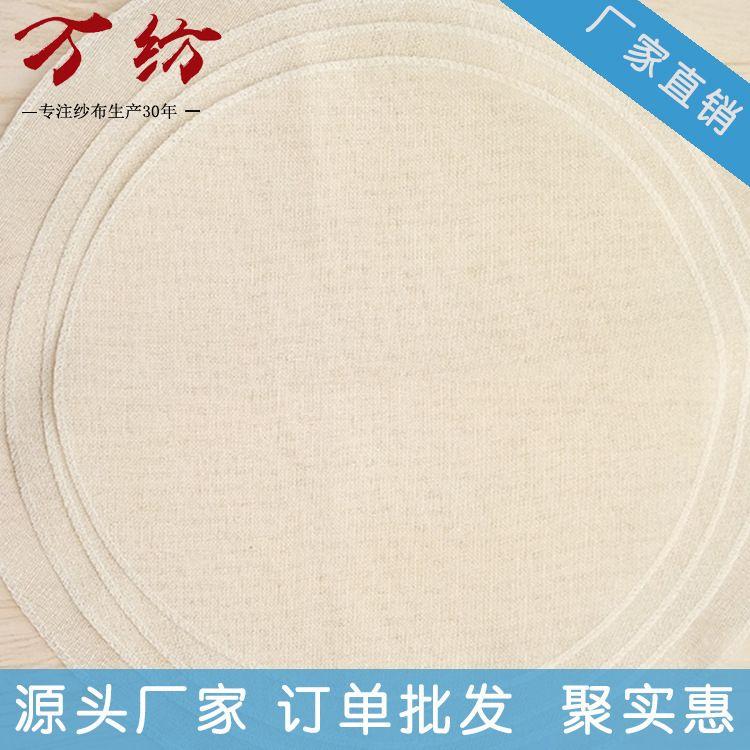 万纺不上浆豆腐布直径24CM  圆形包豆腐布  笼屉布垫布 厂家直销