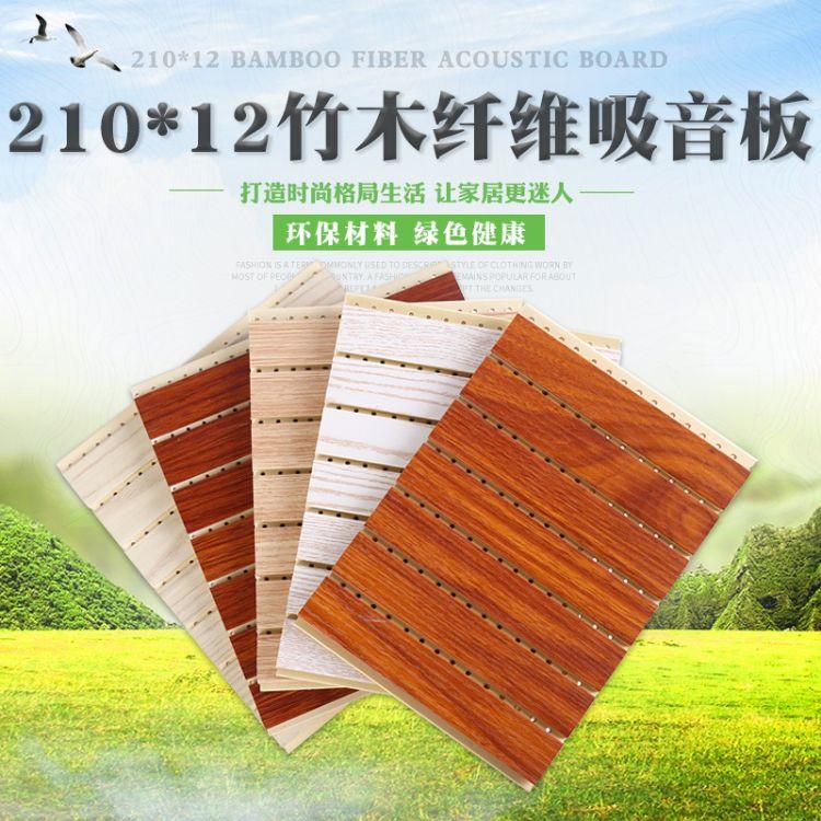 荣景 厂家批发 竹木纤维吸音板 210竹木纤维吸音板-室内隔音防火阻燃