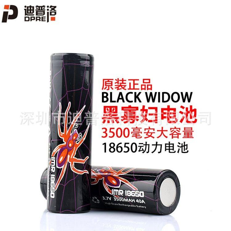 正品黑寡妇电池 BLACK WIDOW 18650锂电池电子烟主机3500毫安40A