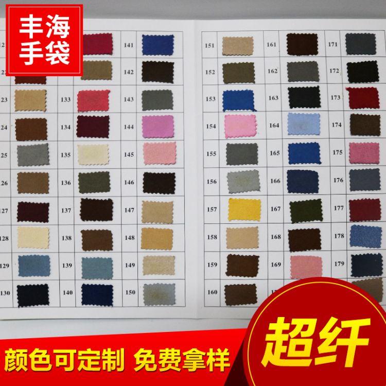 厂家直销 彩色绒面超纤 双面绒面超纤革 仿真皮超纤革面料批发