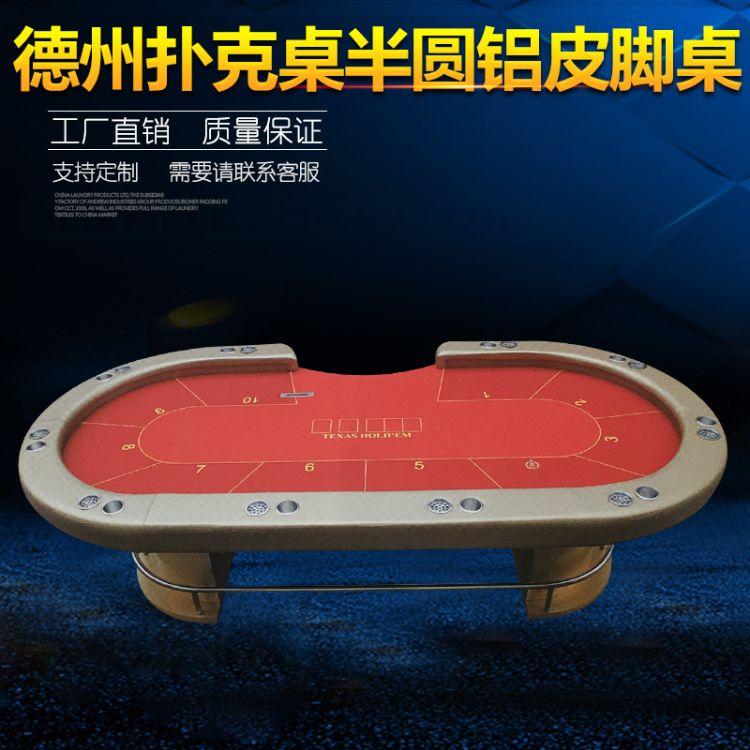 德州扑克桌半圆铝皮脚不锈钢脚踏桌子俱乐部豪华型筹码扑克牌台桌