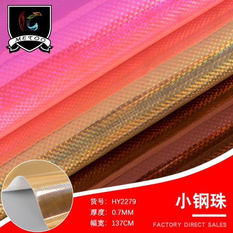 厂家现货热销反光无折痕HY2279镭射革适用于化妆包笔记本手机壳等