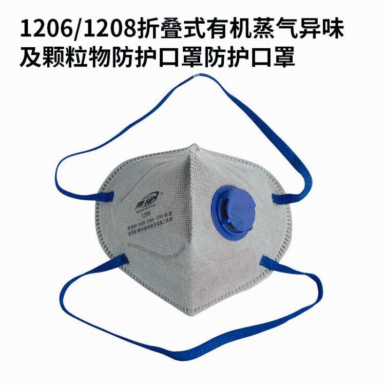 南核120系列 折叠式带阀活性炭口罩 有机蒸气异味及颗粒物防护