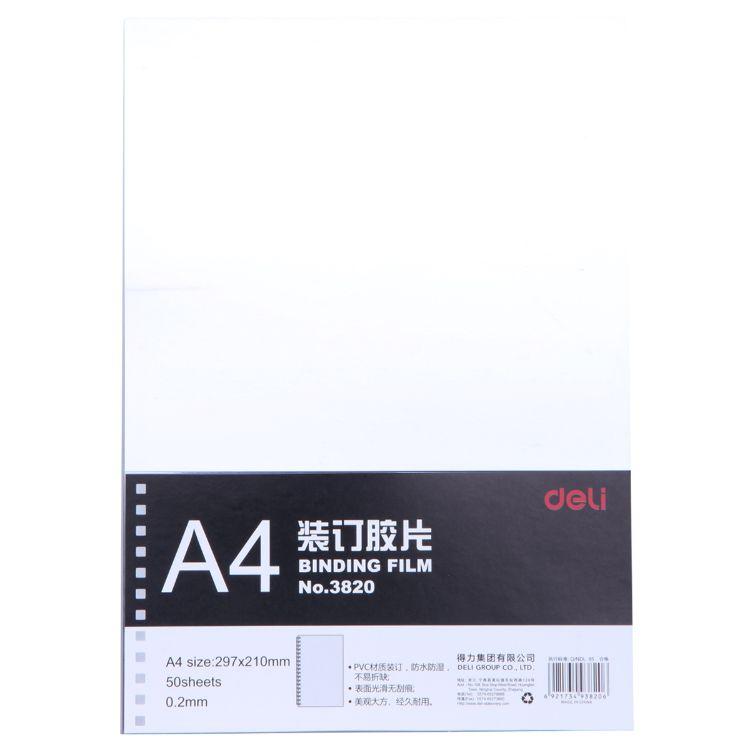 得力3820 A4装订胶片透明PVC厚度0.2mm塑料装订封面50张/袋
