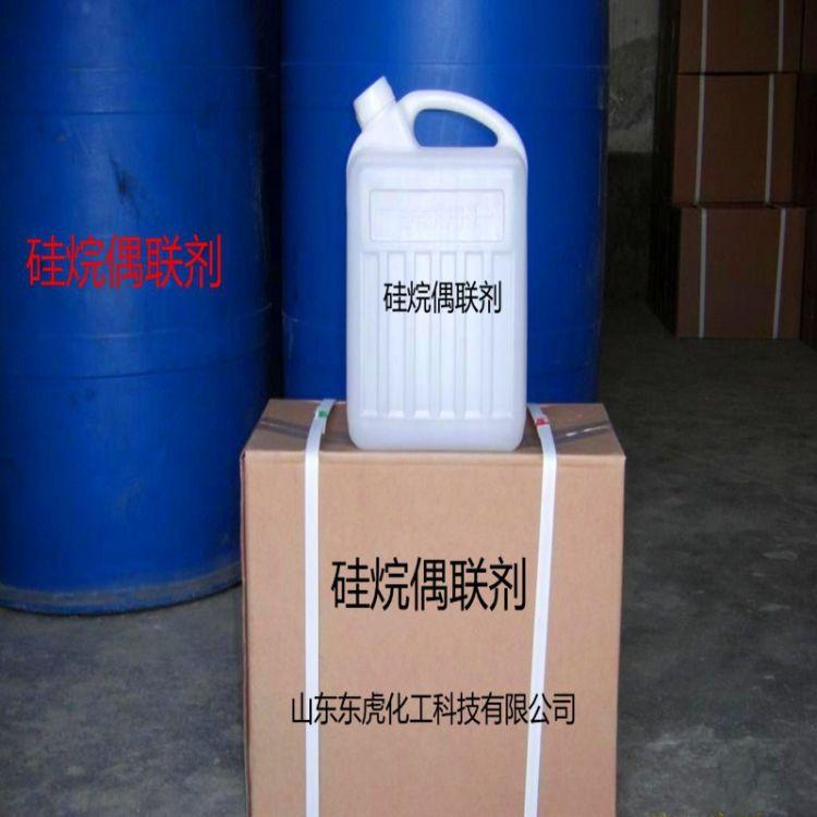出售硅烷偶联剂 多种型号可定制