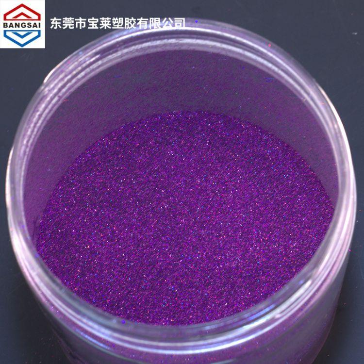 厂家供应耐溶剂指甲油金葱粉 镭射亮片指甲油金葱粉批发