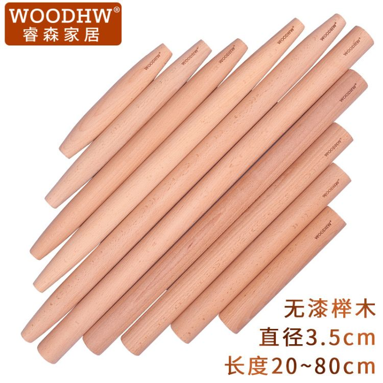 睿森木制擀面杖 无漆榉木擀面杖 实木压面棍 饺子皮擀面棍 可订制