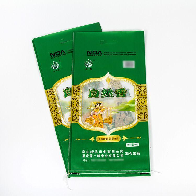 晨嘉大米袋 塑料编织袋 厂家批发 支持定制 彩印袋 长期供应