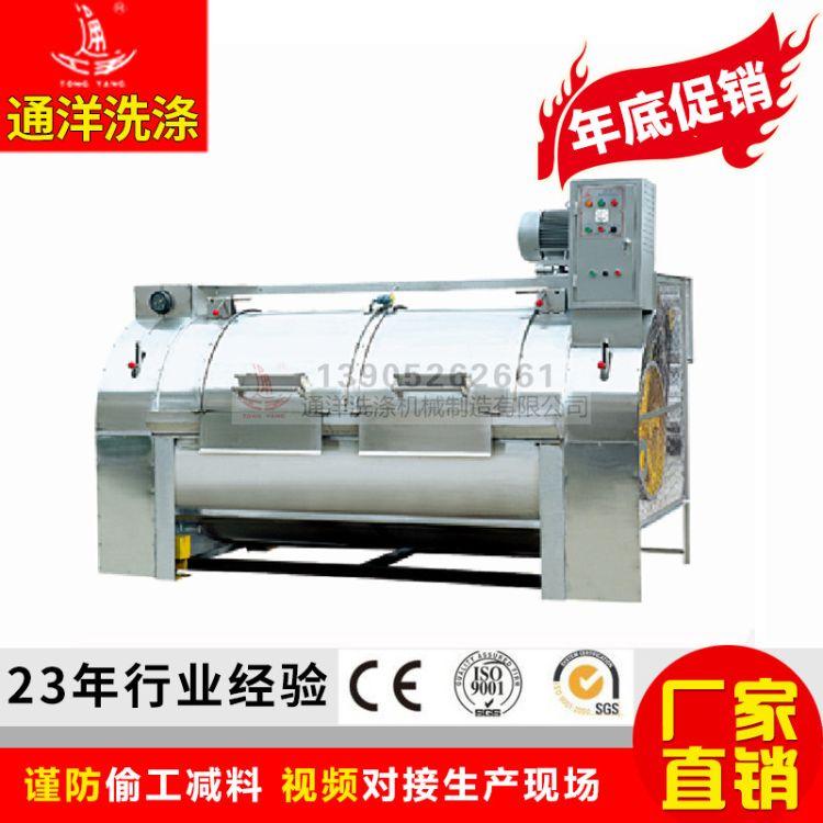 供应工业洗衣机服装被罩全钢水洗机滤布清洗机全自动工业水洗机