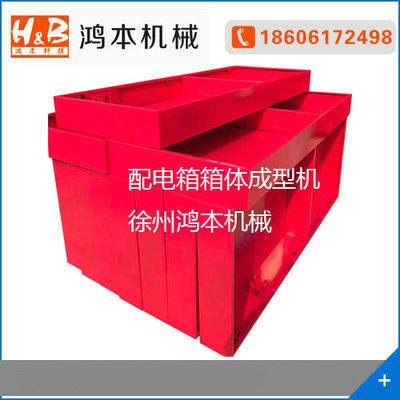 配电箱立体可调生产线全自动箱体一次成型机 徐州鸿本供应