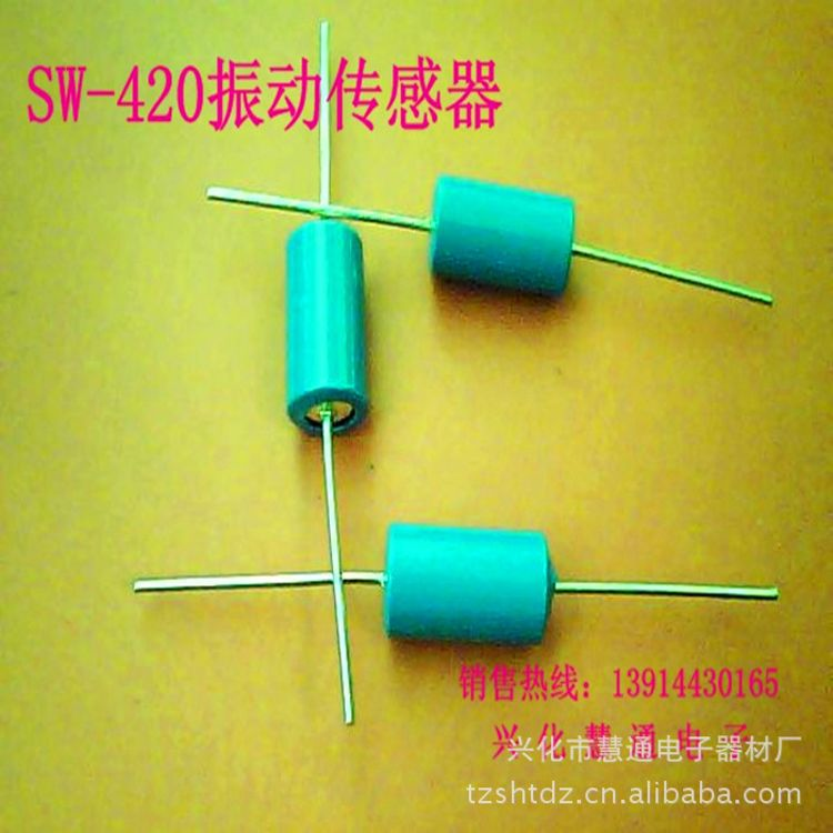 厂家直销微型振动传感器 小额批发厂家直销微型振动传感器