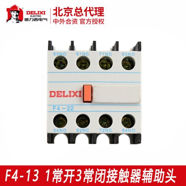 接触器辅助触头F4-13 1常开3常闭接触器顶部辅助触头适用cjx2德力西电气批发零售