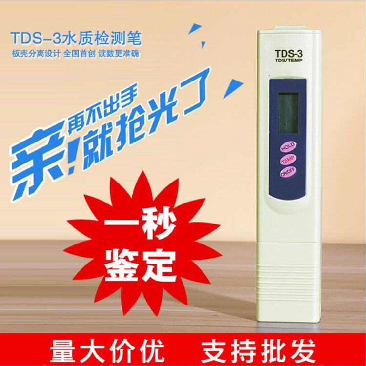 tds笔水质检测监测笔家用自来水纯水机饮用水测试仪