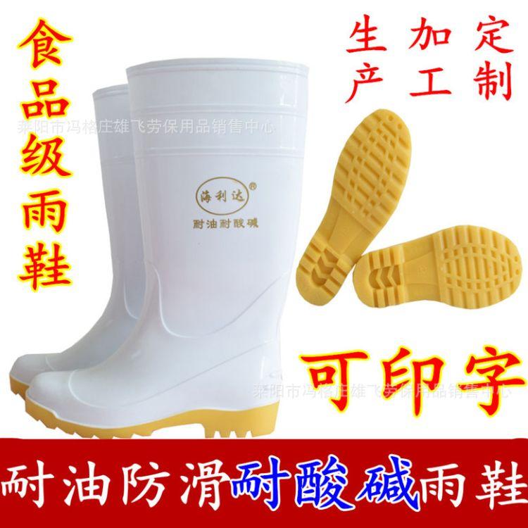 白色高筒雨鞋防水耐油耐磨雨鞋加厚防滑耐酸碱食品级卫生雨鞋雨靴