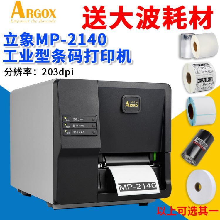 argox立象mp-2140条码打印机工业型吊牌不干胶水洗唛标签打印机