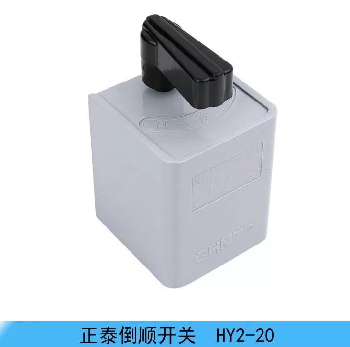 批发正品正泰HY2鼠笼感应式倒顺开关正反转停止吊机搅拌机可逆