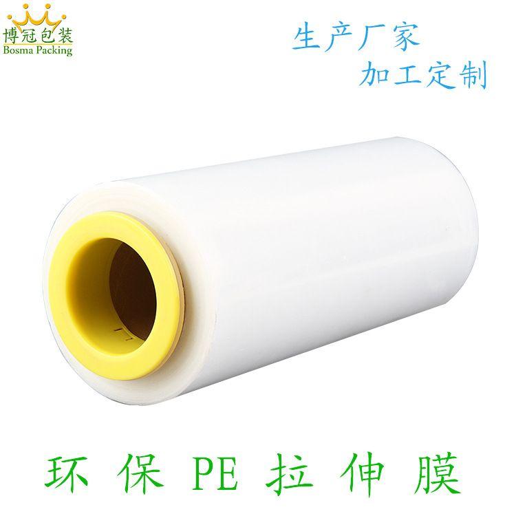 生产厂家可定制塑料膜pe膜拉伸膜机用防尘防水包装薄膜缠绕膜50cm