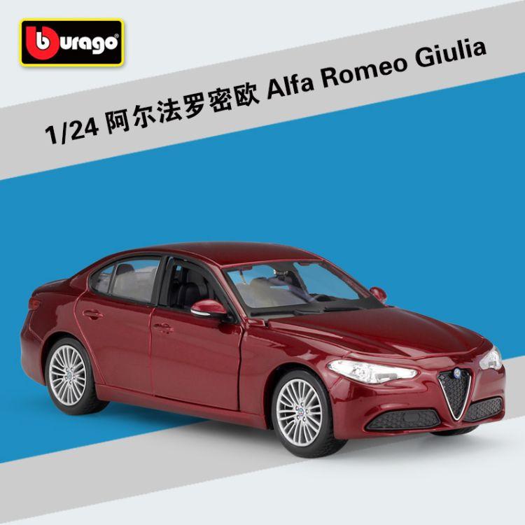 比美高1:24阿尔法罗密欧Alfa Romeo Giulia 仿真合金汽车模型