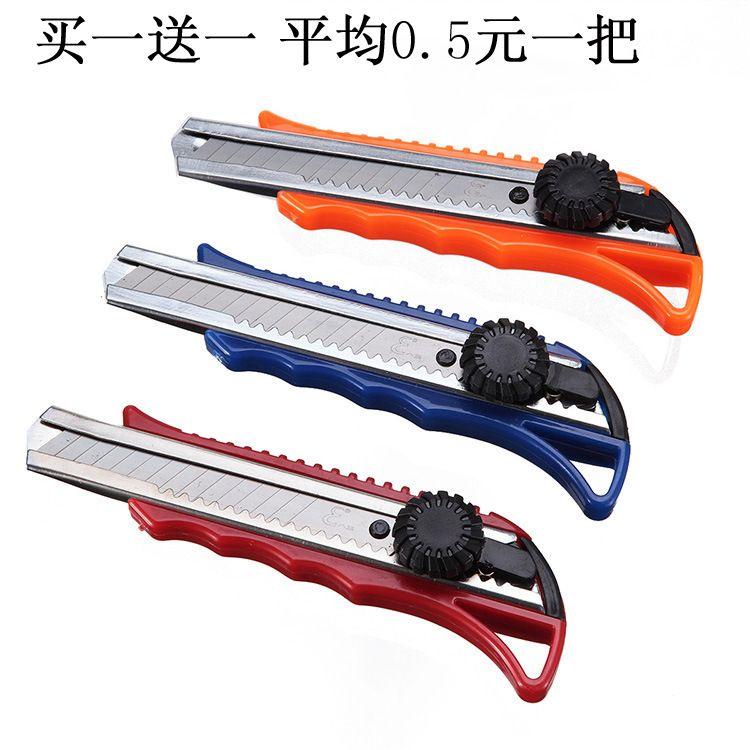 买一送一 平均0.5元一把 金属介刀 美工裁纸刀 多种款型号可选