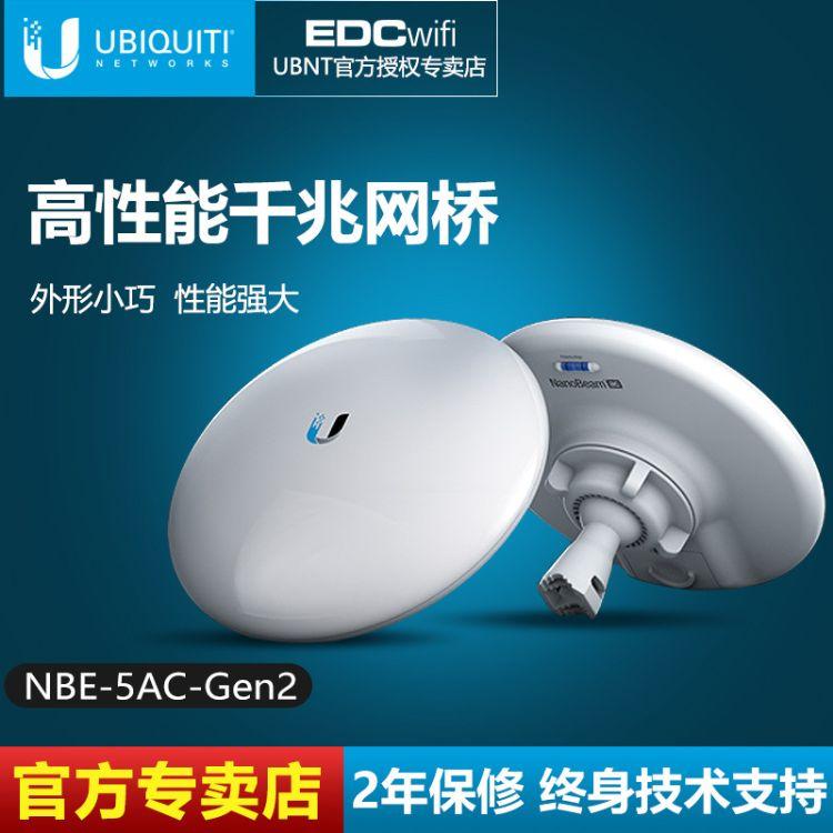 UBNT NBE-5AC-Gen2 airMAX ac 千兆无线网桥ap 大功率 工程监控