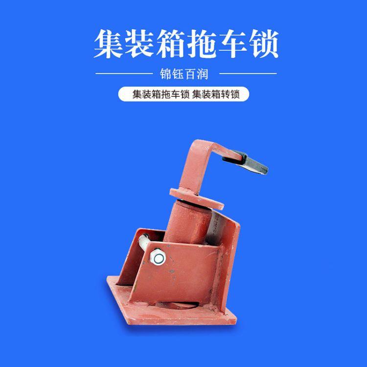 天津集装箱拖车扭锁 集装箱锥头  挂车扭锁