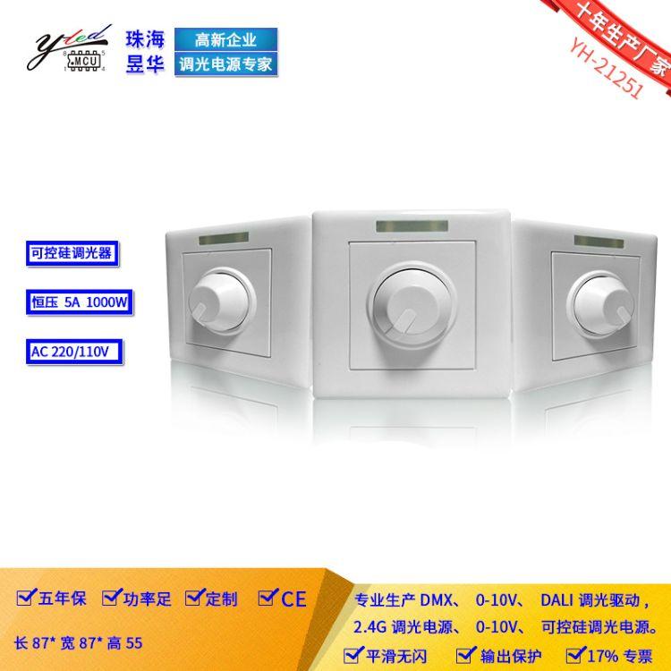 无极调光开关线上调光器厂家直销现货220v前切恒压可控硅调光器