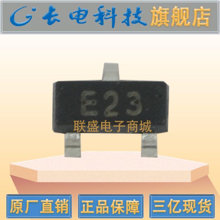 长电原装DTC143ZCA SOT-23 丝印E23带阻尼三极管 贴片数字晶体管