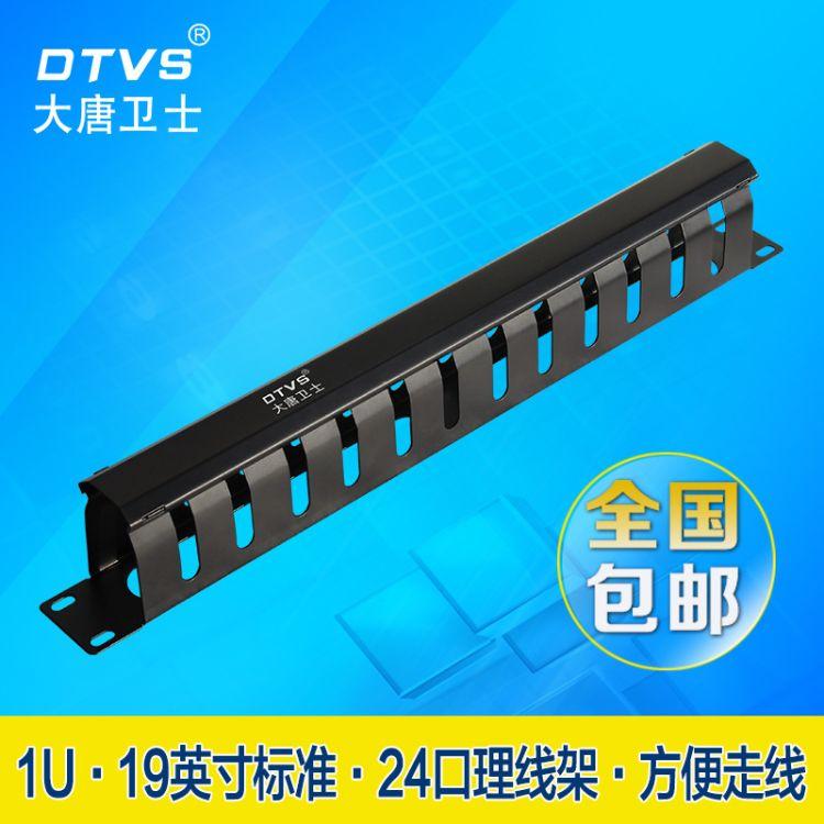 大唐卫士DT9024理线架 12档1U24口金属理线器网线电话网络包邮