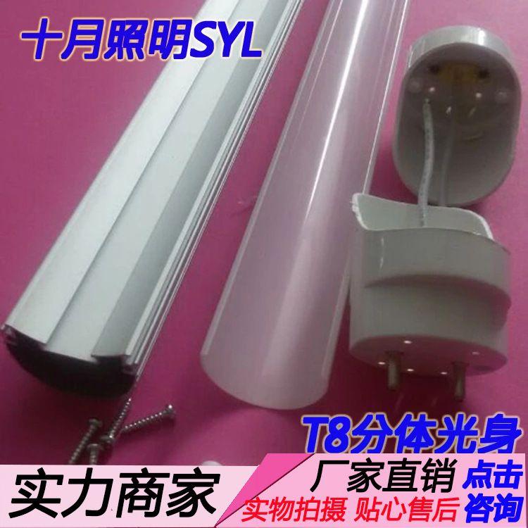 厂家直销T8分体光身日光管外壳 T8分体椭圆光面日光灯配件 T8外壳