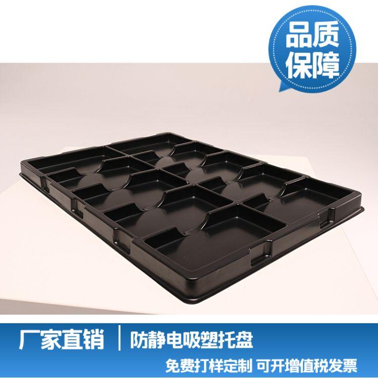 厂家直销防静电吸塑包装吸塑托盘电子厂定制免费来样定制规格多样