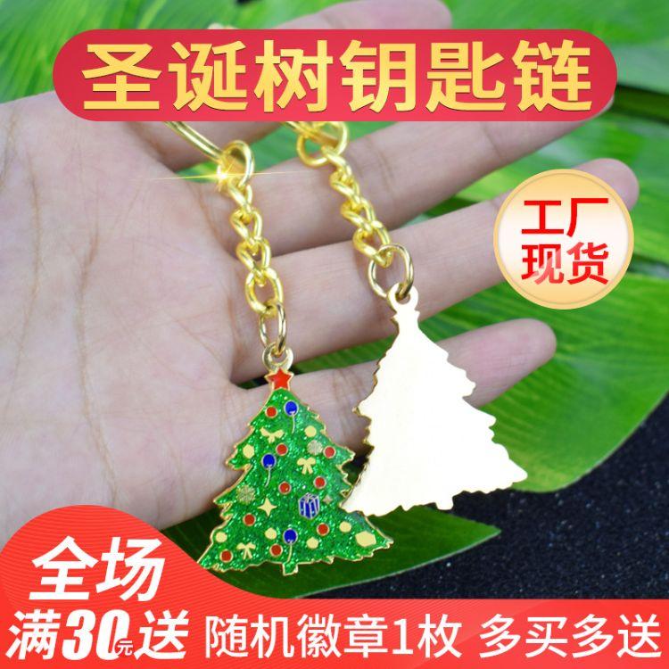 圣诞节小礼品学生礼物圣诞老人挂件铃铛圣诞树钥匙扣链雪花锁匙扣
