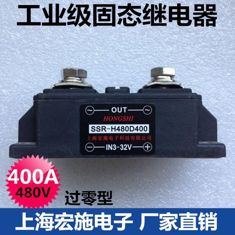 [上海宏施]固态继电器 优惠促销专业出售源头工厂精品特惠售后无忧400a固态继电器