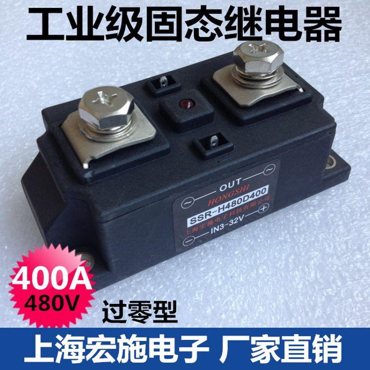 [上海宏施]固态继电器 专业制造价格优惠规格齐全精品特惠品质保障 黑色过零型