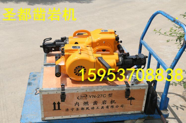 YN27C便携式汽油凿岩机