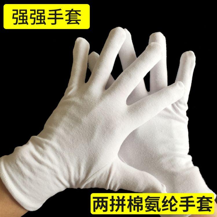 白色棉氨纶两拼劳保手套 白色作业手套