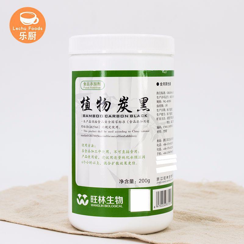 旺林竹制植物炭黑 色素竹炭粉马卡龙烘焙原料 200g/瓶整箱24罐