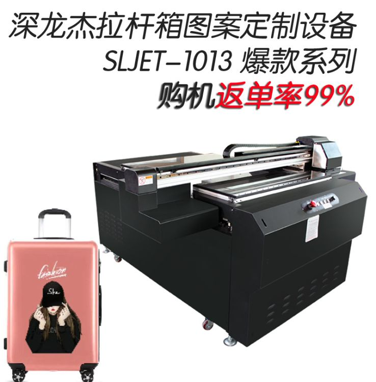 广州旅行箱男20寸行李箱3d图案定制设备 法国个性拉杆箱uv打印机