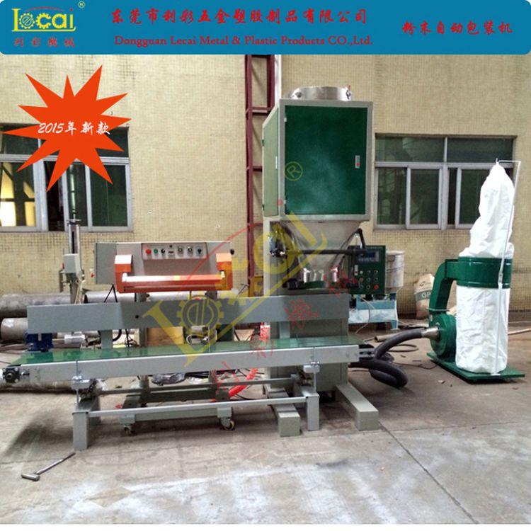 供应佛山粉剂包装机-粉剂称重包装机-滑石粉称重包装机