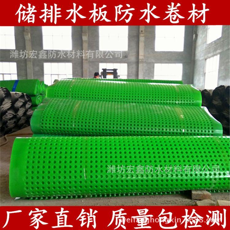 国标蓄排水板防排水板凹凸型储排水板