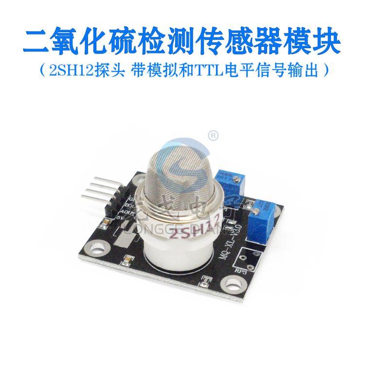 龙戈电子 二氧化硫检测 气体传感器模块 SO2定性检测半导体型