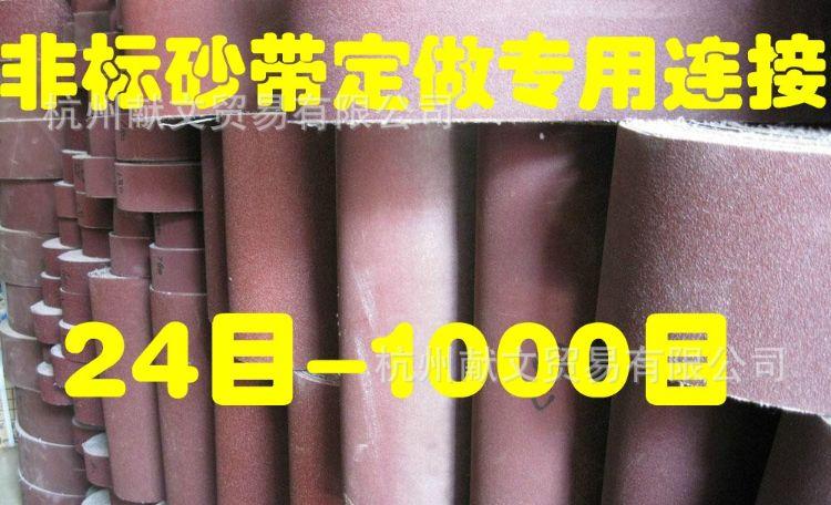 砂带 定做任意尺寸砂带 环形砂带 全树脂砂布砂带 24目-1000目